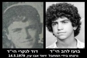 David Lankari & Boaz Lehav -- two of the innocents murdered by Abu Ein.